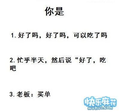吃火锅时有三种人,你是哪种?