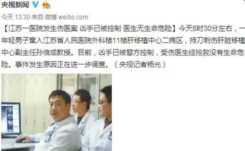 江苏一医生被砍伤 医患关系如何改善