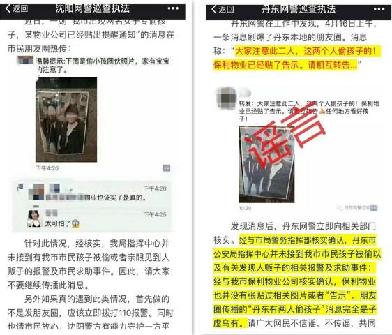 """网传""""两女子偷孩子""""消息不实 多地警方辟谣"""