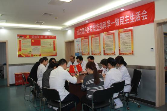 北京白癜风国丹医院党支部召开两学一做会议