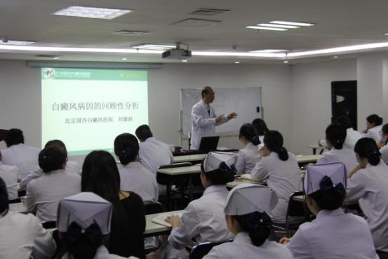 北京国丹白癜风医院开展白癜风知识培训 致力患者优质服务