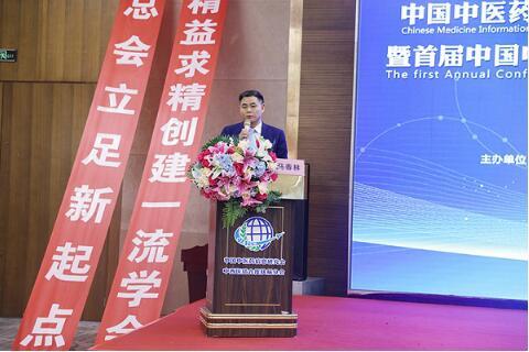 中国中医药信息研究会中西医结合皮肤病分会成立大会