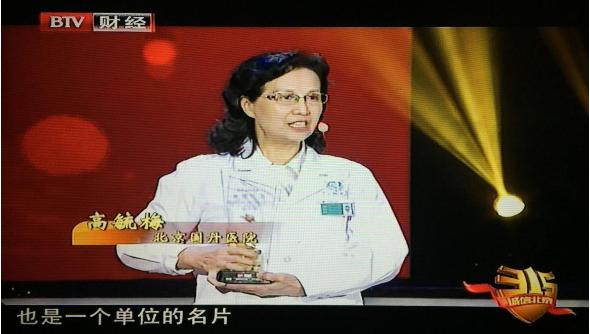 北京白癜风医院党支部书记、院长高毓梅当选首届北京3·15诚信代言人