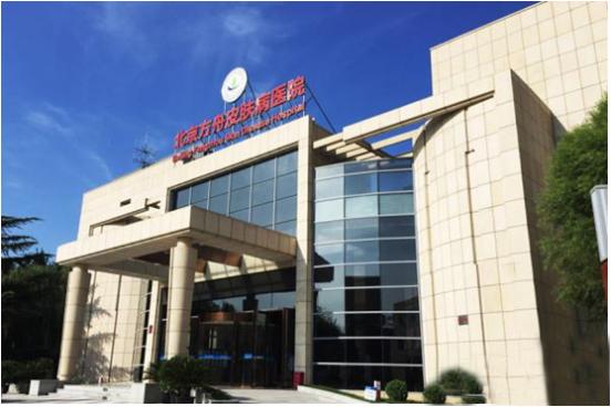 北京治疗白癜风专业正规的医院在哪里?