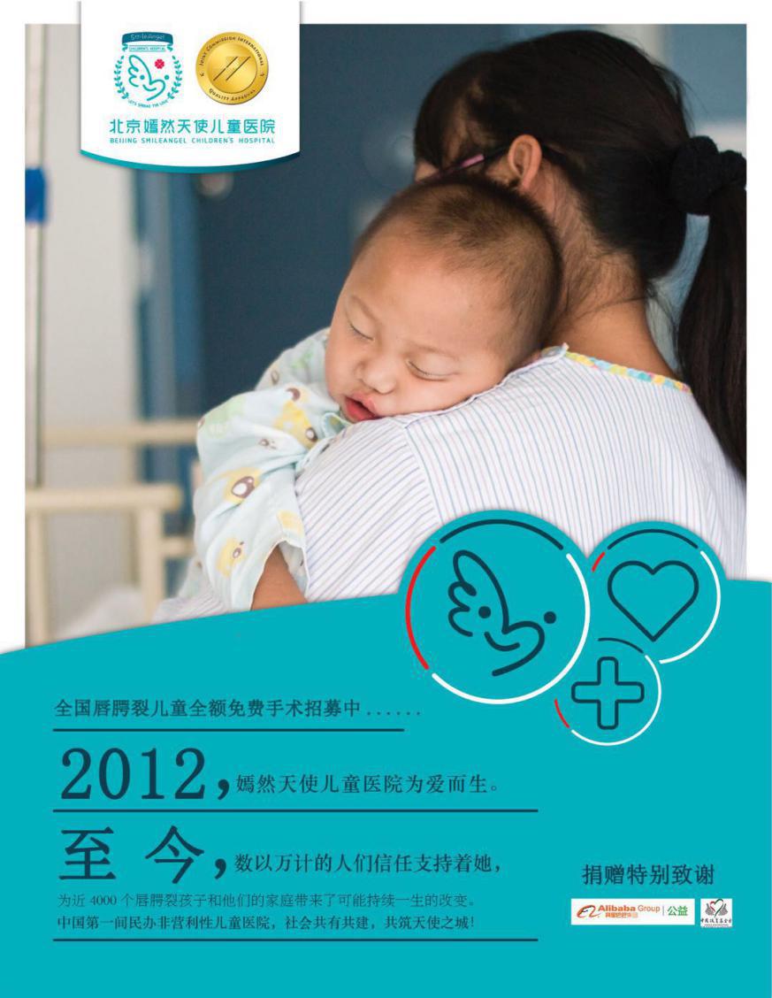 """嫣然天使儿童医院高分通过国际""""殿堂级"""" 医疗服务标准JCI 复评"""
