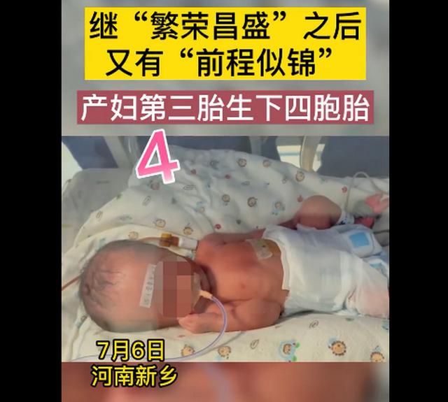 新乡产妇第三胎生下龙凤四胞胎可喜可贺!